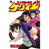 史上最強の弟子ケンイチ (39) (少年サンデーコミックス)