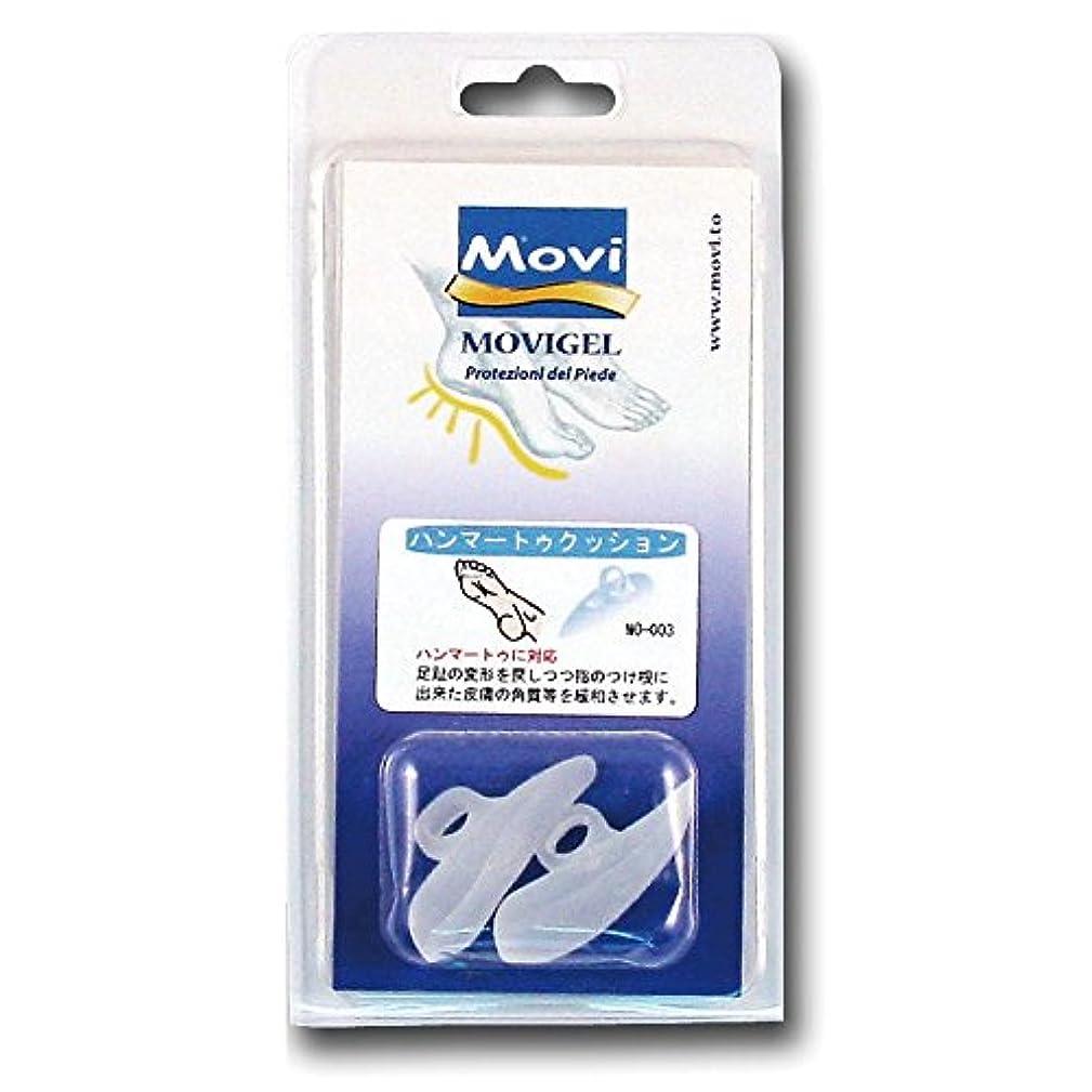 知人制裁防水MOVI GEL(モビフットケアシリーズ) サポートパッド ハンマートゥクッション MO-003