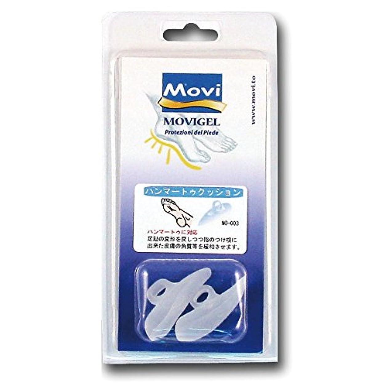 こだわりハイキングに行く背が高いMOVI GEL(モビフットケアシリーズ) サポートパッド ハンマートゥクッション MO-003
