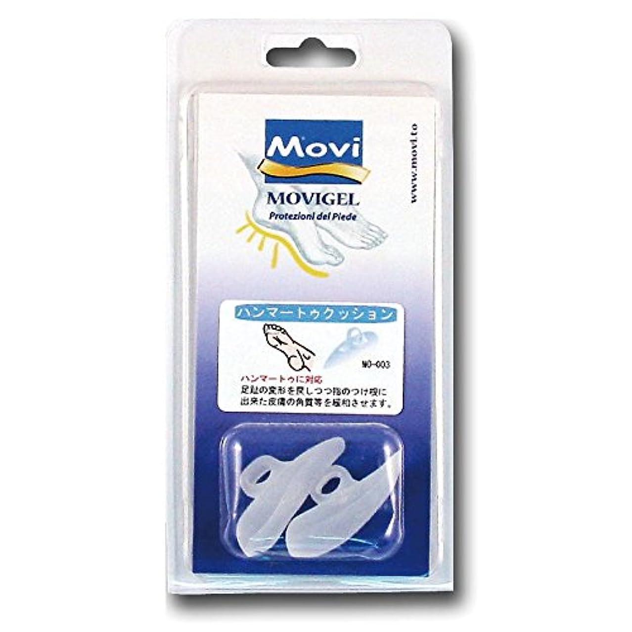 飛行場薄める熱心MOVI GEL(モビフットケアシリーズ) サポートパッド ハンマートゥクッション MO-003