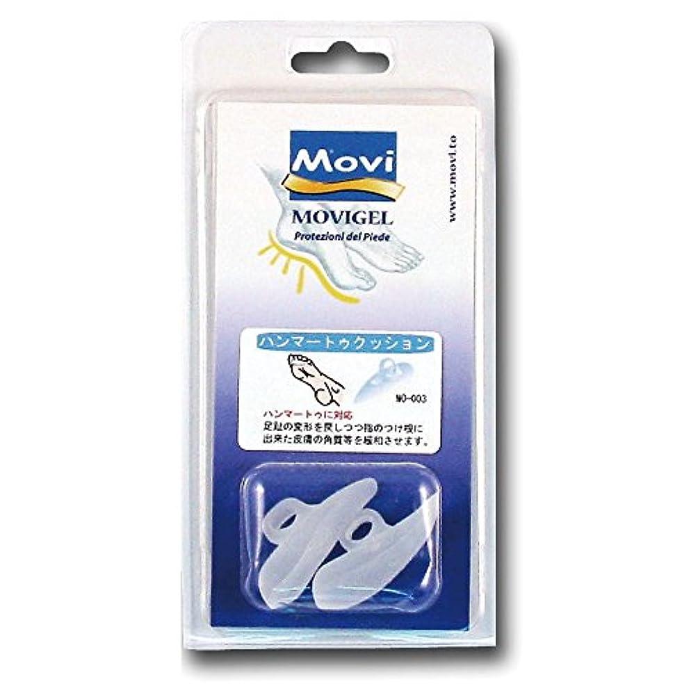 ぼんやりしたレッスン実際MOVI GEL(モビフットケアシリーズ) サポートパッド ハンマートゥクッション MO-003