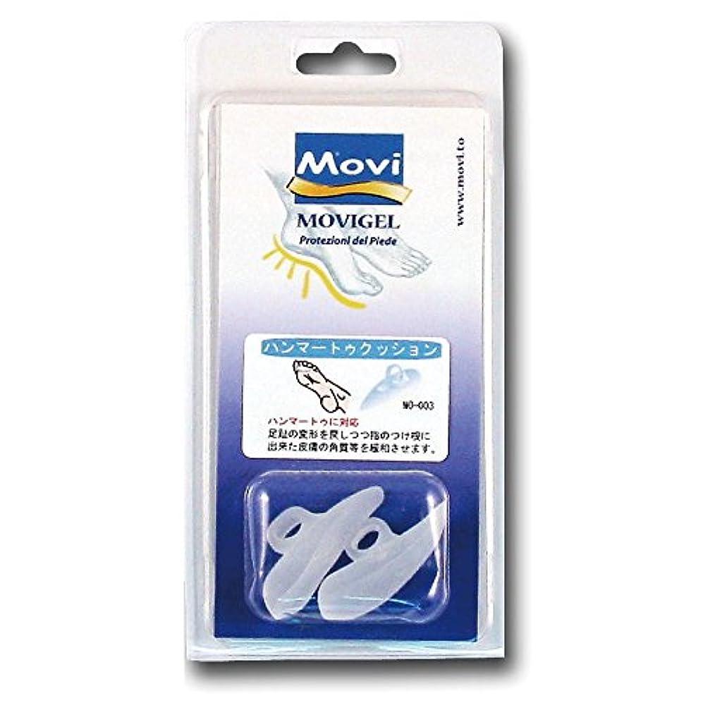 ボルト困ったみなすMOVI GEL(モビフットケアシリーズ) サポートパッド ハンマートゥクッション MO-003