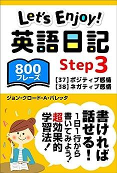 [ジョンクロード・A・バレッタ・]のLet's Enjoy! 英語日記 Step3: ポジティブ感情とネガティブ感情800フレーズ