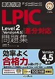 徹底攻略LPIC Level2 問題集[Version 4.5]差分対応 徹底攻略シリーズ