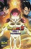 DRAGON BALL Z 復活の「F」 アニメコミックス (ジャンプコミックス)