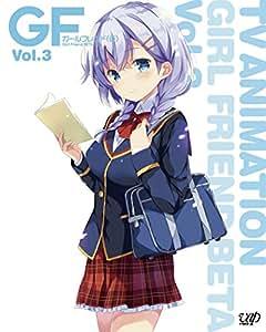 ガールフレンド(仮) Vol.3 [DVD]