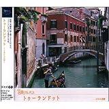 NHK名曲アルバム エッセンシャルシリーズ14 トゥーランドット イタリア(2)
