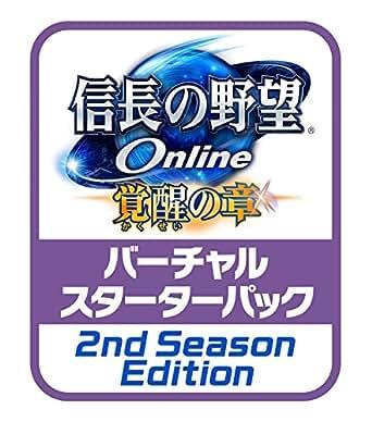 『信長の野望 Online ~覚醒の章~ バーチャルスターターパック 2nd Season Edition』 [オンラインコード]
