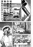 いちえふ 福島第一原子力発電所労働記(1) (モーニング KC) 画像