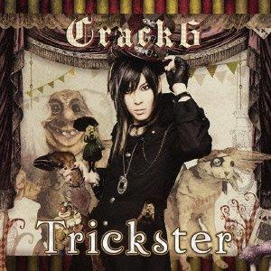 Trickster ※通常盤
