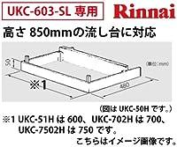 法人様限定 メーカー直送品 リンナイ キャビネットベース 高さ850mmの流し台に対応 [UKC-51H]