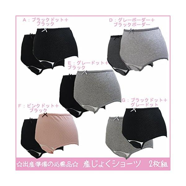 ローズマダム(Rosemadame) 【出産準備...の商品画像
