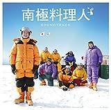 「南極料理人」サウンドトラック