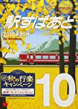 駅すぱあと(Windows)2018年10月
