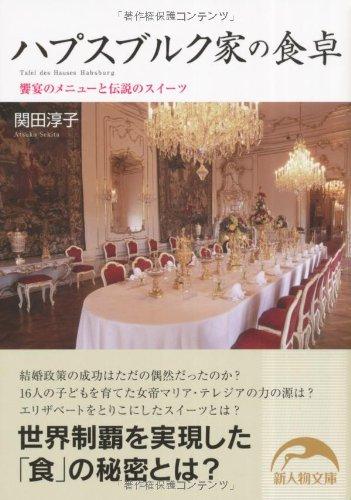 ハプスブルク家の食卓 (新人物文庫)の詳細を見る
