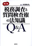 税務調査と質問検査権の法知識Q&A (第三版)