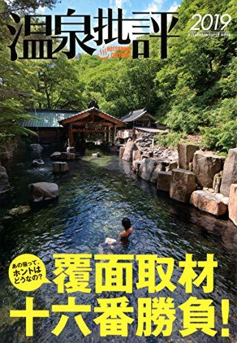温泉批評 2019 (双葉社スーパームック)