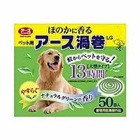 アース・ペット ペット用 ほのかに香るアース渦巻LG ナチュラルグリーンの香り 13時間 50巻函