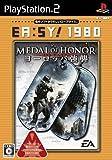 EA:SY! 1980 メダル オブ オナー ヨーロッパ強襲