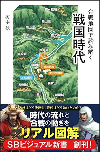合戦地図で読み解く戦国時代 (SBビジュアル新書)