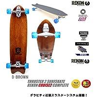 【サーフ ロングスケートボード】REKON 36 inch SURFSKATE【CRUISE2/D BROWN】 THRUSTER2(GRAVITY社製)スラスター2 36インチコンプリート