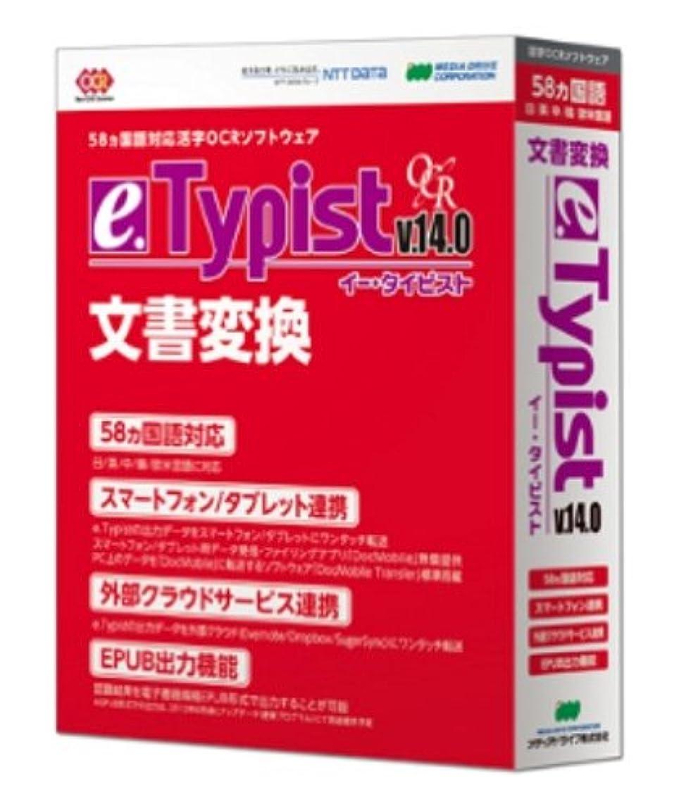 要求する用量動的e.Typist v.14.0