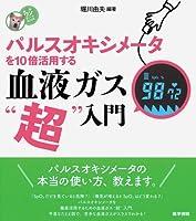 """パルスオキシメータを10倍活用する 血液ガス""""超""""入門 (看護ワンテーマBOOK)"""