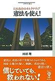憲法を使え!: 日本政治のオルタナティブ (フィギュール彩)