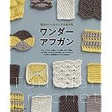 織物みたいなふしぎな編み物 ワンダーアフガン