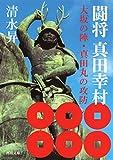 闘将真田幸村: 大坂の陣・真田丸の攻防 (河出文庫)