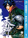 天神―TENJIN―【期間限定無料】 1 (ジャンプコミックスDIGITAL)