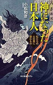 神になった日本人 私たちの心の奥に潜むもの (中公新書ラクレ)