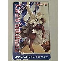 図書カード 雪舟薫 ファントム・エクスプレス