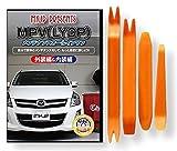 MPV (LY3P) メンテナンス オールインワン DVD 内装 & 外装 セット + 内張り 剥がし (はがし) 外し ハンディリムーバー 4点 工具 セット【little Monster】マツダ MAZDA C120