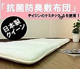臭い対策 抗菌防臭無地敷布団 クイーン 日本製 テイジンのケミタック(R)β使用