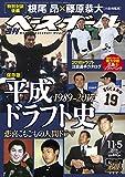 週刊ベースボール 2018年 11/5 号 特集:[保存版]1989-2017 平成ドラフト史 悲喜こもごもの人間ドラマ