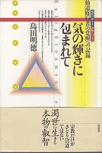 気の輝きに包まれて―仙道修行者の覚醒への記録 (現代のさとり体験シリーズ)の詳細を見る