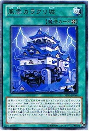 遊戯王 STBL-JP046-R 《風雲カラクリ城》 Rare