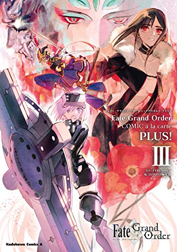 Fate/Grand Order コミックアラカルト PLUS! III (角川コミックス・エース)
