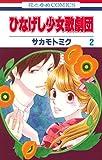 ひなげし少女歌劇団 2 (花とゆめコミックス)