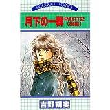 月下の一群Part2 2 (ぶーけコミックス)