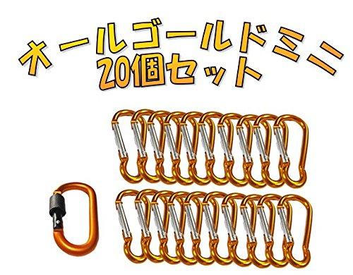 カラビナ 14個セット キーホルダー ストラップ ミニ 小型タイプ ロック キャンプ スナップ フック キーチェーン クリップ カラフル マルチカラー (ゴールド 金)オリジナル収納袋付き