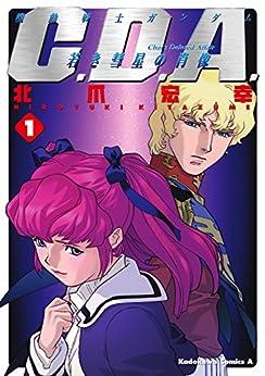 [北爪 宏幸]の機動戦士ガンダムC.D.A 若き彗星の肖像(1) (角川コミックス・エース)