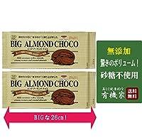 無添加 ビッグ アーモンドチョコレート 400g×2個★ コンパクト便・秋冬限定品★縦12cm×横26cm×厚さ2cm★カリッと香ばしいアーモンドと、北海道産牛乳から作ったミルクパウダー(全粉乳として15%使用)をたっぷり加えたアーモンドチョコレート。 砂糖の代わりにパラチノース・還元麦芽糖水飴を使っています。★カカオポリフェノール100g中 878mg