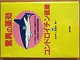 驚異の薬効 コンドロイチン硫酸―サメのヒレ軟骨から抽出された21世紀の健康回復物質