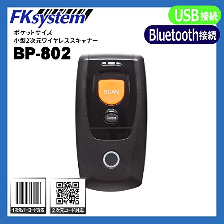 ハリウッド脆い迷惑小型ポケットサイズ 2次元コード対応 Bluetoothワイヤレススキャナー BP-802
