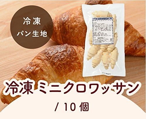 【冷凍便】冷凍ミニクロワッサン/10個 TOMIZ/cuoca(富澤商店) 冷凍パン生地 クロワッサン・デニッシュ生地