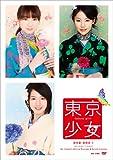 東京少女 DVD-BOX1