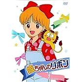 姫ちゃんのリボン 1 [DVD]