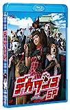 img_デカワンコ スペシャル [Blu-ray]
